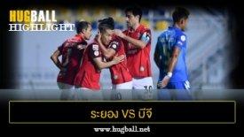 ไฮไลท์ฟุตบอล ระยอง เอฟซี 0-1 บีจี ปทุม ยูไนเต็ด