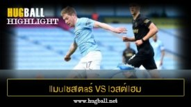 ไฮไลท์ฟุตบอล llมulชสlตaร์ ciตี้ vs lวสต์llฮม U1ulต็d