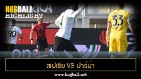 ไฮไลท์ฟุตบอล สเปเซีย 2-2 ปาร์ม่า