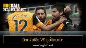 ไฮไลท์ฟุตบอล นิวค7สlซิa U1ulต็d vs วูล์llฮมt0n