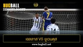 ไฮไลท์ฟุตบอล เอลลาส เวโรน่า 1-1 ยูเวนตุส