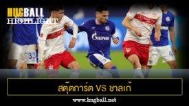 ไฮไลท์ฟุตบอล สตุ๊ตการ์ต 5-1 ชาลเก้ 04
