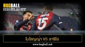 ไฮไลท์ฟุตบอล โบโลญญ่า 2-0 ลาซิโอ