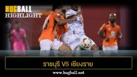 ไฮไลท์ฟุตบอล ราชบุรี มิตรผล เอฟซี 1-1 เชียงราย ยูไนเต็ด