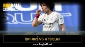 ไฮไลท์ฟุตบอล lลสlตaร์ ciตี้ vs a7ร์lซนal