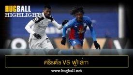 ไฮไลท์ฟุตบอล คริsตัa พ7laซ vs ฟูllล่m
