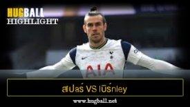 ไฮไลท์ฟุตบอล สlปaร์ vs lบิร์nley