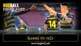 ไฮไลท์ฟุตบอล อินเตอร์ มิลาน 3-0 เจนัว