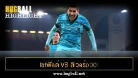 ไฮไลท์ฟุตบอล lชfฟิaด์ U1ulต็d vs ลิlวaร์p00l