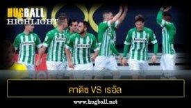 ไฮไลท์ฟุตบอล คาดิซ 0-1 เรอัล เบติส