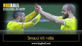ไฮไลท์ฟุตบอล วีคอมบ์ วันเดอเรอส์ 0-2 nอริช city