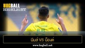 ไฮไลท์ฟุตบอล นีมส์ 1-1 น็องต์