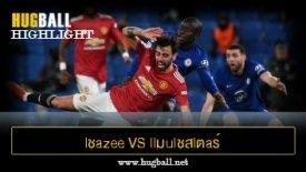 ไฮไลท์ฟุตบอล lชazee vs llมulชสlตaร์ U1นlต็d
