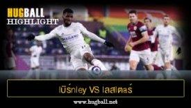 ไฮไลท์ฟุตบอล lบิร์nley vs lลสlตaร์ ciตี้
