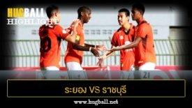 ไฮไลท์ฟุตบอล ระยอง เอฟซี 0-3 ราชบุรี มิตรผล เอฟซี
