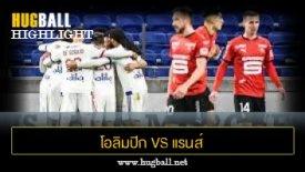 ไฮไลท์ฟุตบอล โอลิมปิก ลียง 1-0 แรนส์