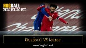 ไฮไลท์ฟุตบอล ลิlวaร์p00l vs lชazee