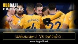 ไฮไลท์ฟุตบอล lวสต์บรaมwich อัalบียn vs lอฟlวaร์t0n
