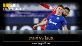 ไฮไลท์ฟุตบอล ชาลเก้ 04 0-0 ไมนซ์ 05