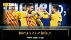ไฮไลท์ฟุตบอล โอซาซูน่า 0-2 บาร์เซโลน่า