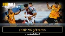 ไฮไลท์ฟุตบอล llอsตัn วิaa7 vs วูล์llฮมt0n