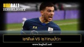 ไฮไลท์ฟุตบอล lชfฟิaด์ U1ulต็d vs lซ7llทมป์t0n