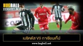 ไฮไลท์ฟุตบอล เบซิคตัส 2-1 กาเซียนเท็ป