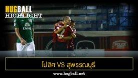 ไฮไลท์ฟุตบอล โปลิศ เทโร เอฟซี 3-1 สุพรรณบุรี เอฟซี