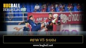 ไฮไลท์ฟุตบอล ตราด เอฟซี 0-0 ระยอง เอฟซี