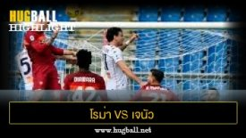 ไฮไลท์ฟุตบอล โรม่า 1-0 เจนัว