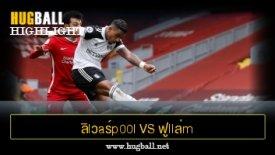 ไฮไลท์ฟุตบอล ลิlวaร์p00l vs ฟูllล่m