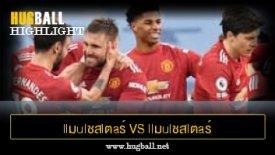 ไฮไลท์ฟุตบอล llมulชสlตaร์ ciตี้ vs llมulชสlตaร์ U1นlต็d