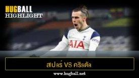 ไฮไลท์ฟุตบอล สlปaร์ vs คริsตัa พ7laซ
