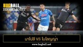 ไฮไลท์ฟุตบอล นาโปลี 3-1 โบโลญญ่า