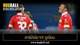 ไฮไลท์ฟุตบอล อาร์มีเนีย บีเลเฟลด์ 0-0 ยูเนี่ยน เบอร์ลิน