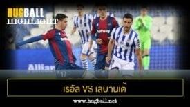 ไฮไลท์ฟุตบอล เรอัล โซเซียดาด 1-0 เลบานเต้