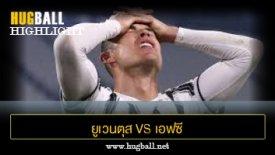 ไฮไลท์ฟุตบอล ยูเวนตุส 3-2 เอฟซี ปอร์โต้