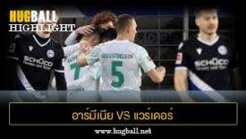 ไฮไลท์ฟุตบอล อาร์มีเนีย บีเลเฟลด์ 0-2 แวร์เดอร์ เบรเมน