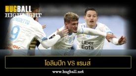 ไฮไลท์ฟุตบอล โอลิมปิก มาร์กเซย 1-0 แรนส์