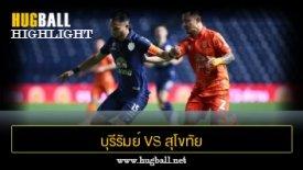 ไฮไลท์ฟุตบอล บุรีรัมย์ ยูไนเต็ด 3-0 สุโขทัย เอฟซี