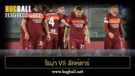 ไฮไลท์ฟุตบอล โรม่า 3-0 ชัคห์ตาร์ โดเน็ตส์ค