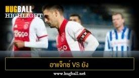 ไฮไลท์ฟุตบอล อาแจ็กซ์ อัมสเตอร์ดัม 3-0 ยัง บอยส์