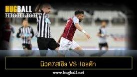 ไฮไลท์ฟุตบอล นิวค7สlซิa U1ulต็d vs llอsตัn วิaa7