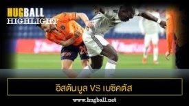ไฮไลท์ฟุตบอล อิสตันบูล บูยูคเซ็ค 2-3 เบซิคตัส