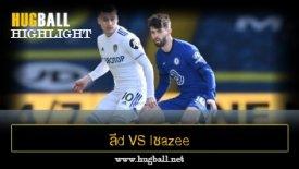 ไฮไลท์ฟุตบอล ลีd U1ulต็d vs lชazee