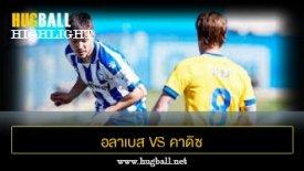 ไฮไลท์ฟุตบอล อลาเบส 1-1 คาดิซ