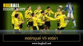 ไฮไลท์ฟุตบอล ดอร์ทมุนด์ 2-0 แฮร์ธ่า เบอร์ลิน