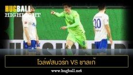 ไฮไลท์ฟุตบอล โวล์ฟสบวร์ก 5-0 ชาลเก้ 04
