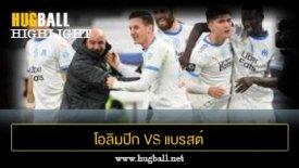 ไฮไลท์ฟุตบอล โอลิมปิก มาร์กเซย 3-1 แบรสต์