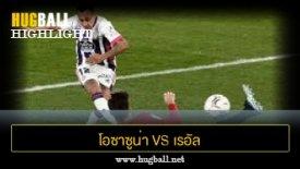 ไฮไลท์ฟุตบอล โอซาซูน่า 0-0 เรอัล บายาโดลิด